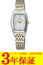 Seiko exeline solar watches ladies watch SWCQ065