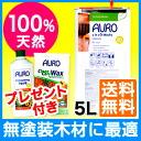 House pet nor floor wax rejoice! AURO (aura) No.129 natural oily oil wax 5 L cans