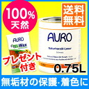 Wood coatings adopted safety blocks or study desk kids or pets! AURO (aura) No.130 natural wood for paint 0.75 L cans