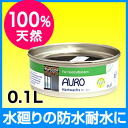 On the floor, water-repellant strong! To the staff and pet urine measures! AURO (aura) No.171 natural resin hard wax 0.1 L cans