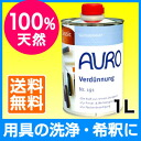 AURO( アウロ) No. 191 natural plant thinner 1L can