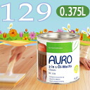 House pet nor floor wax rejoice! AURO (aura) No.129 natural oily oil wax 0.375 L cans