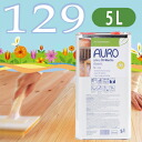 House pet nor floor wax rejoice! AURO (aura) No.129 natural oily oil wax 5 L cans