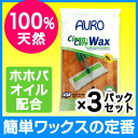 I'm sure someone would tell! My House is a beautiful secret! AURO (aura) No.680 natural flooring wax sheet 3-Pack (10 pieces × 3-Pack)