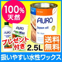 House pet nor floor wax rejoice!  AURO (aura) No.690 natural aqueous wax oil 2.5 L cans