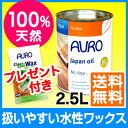 House pet nor floor wax rejoice!  AURO (aura) No.690 natural aqueous wax oil 2.5 L cans