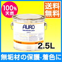 Wood coatings adopted safety blocks or study desk kids or pets! AURO (aura) No.130 natural wood paint 2.5 L cans