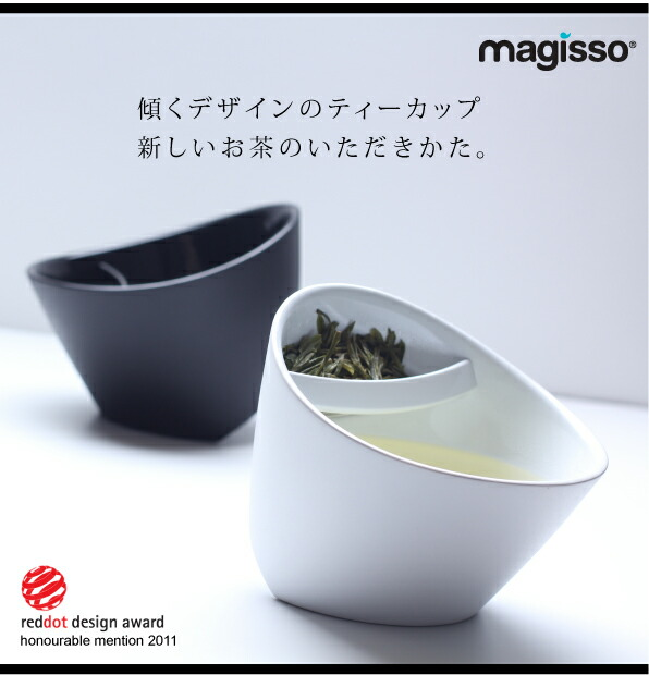 マギッソ ティーカップ