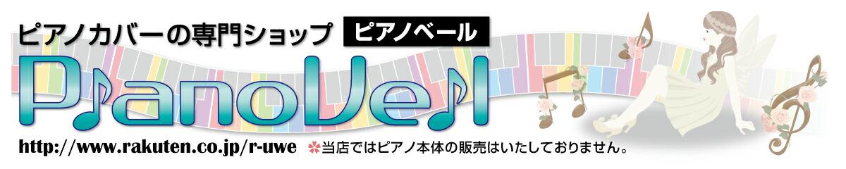 ピアノベール:音楽関連グッズ・ピアノカバー専門店