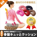 Rakuten ranking Prize! new colors pink dot is in stock now! Pelvic health cushion 10P02Mar14 [sit Katsuno expression only in the pelvis cuts and cushions x 2 pieces]