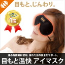 Rakuten ranking 1st place win! [3D eyes hot pleasure eye mask x 3 pieces set, far-infrared material eye mask