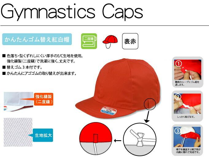 かんたんゴム替え紅白帽【紅白帽子・赤白帽子】 サイズ 【楽天市場】かんたんゴム替え紅白帽【紅白帽