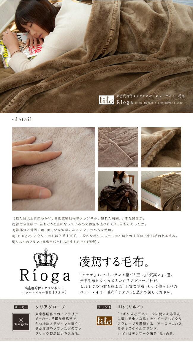 素材には超極細繊維を高密度・起毛のフランネルに織ったものを採用。