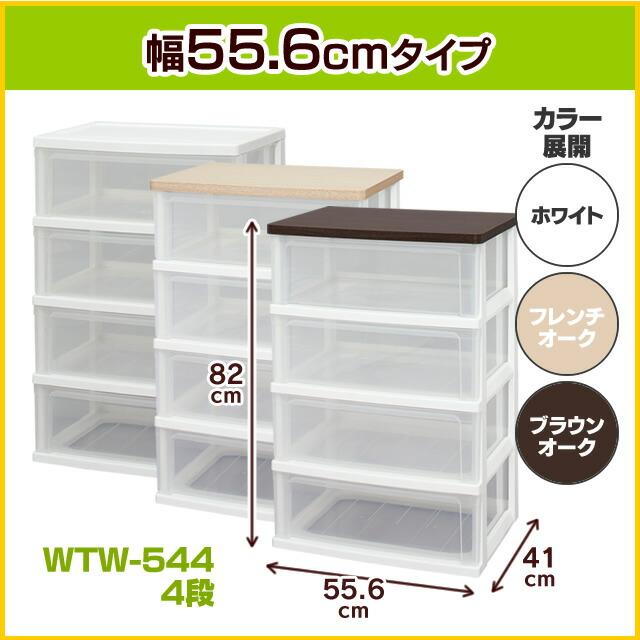【4段】ウッドトップチェスト WTW-544 ホワイト