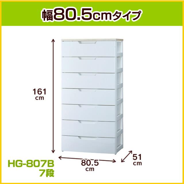 【7段】ウッドトップチェスト HG-807B ホワイト/ナチュラル