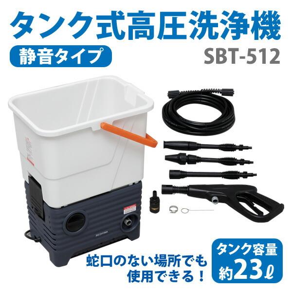 アイリスオーヤマ タンク式高圧洗浄機 SBT-512