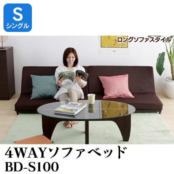 アイリスオーヤマ 4WAYソファベッド BD-S100 シングル