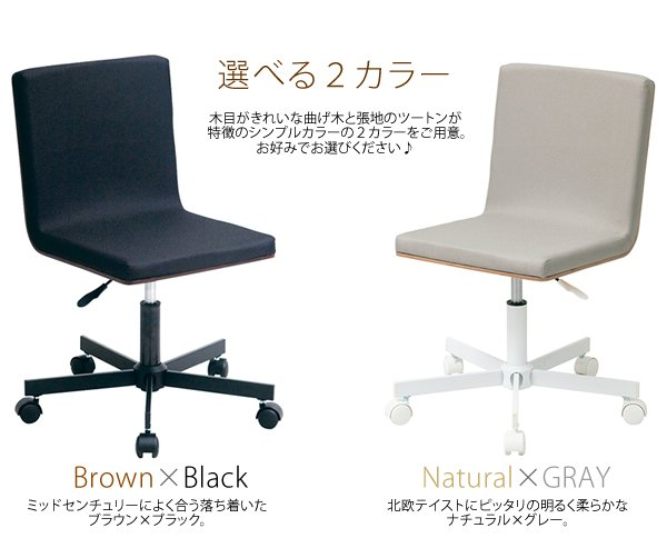ブラウン×ブラック、ナチュラル×グレー