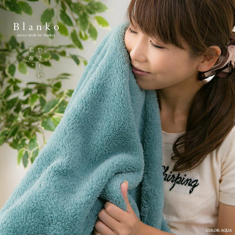 【D】マイクロミンクファー毛布ナチュラル CGMBS14200 シングル(140×200cm)