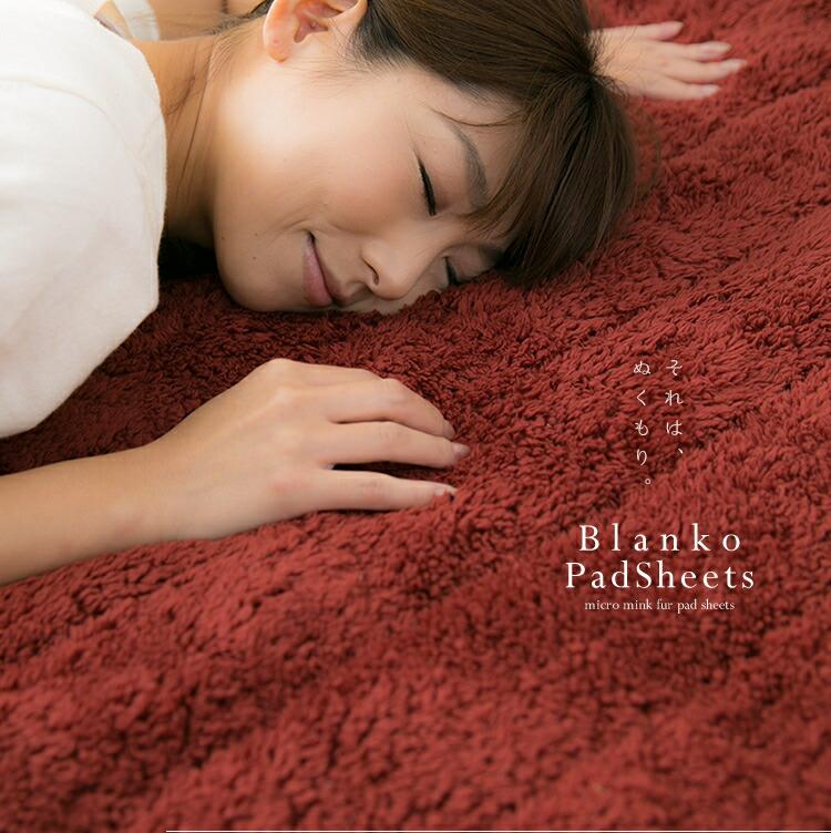 【D】マイクロミンクファー敷パッドMFSK10205(シングル) 100×205cm