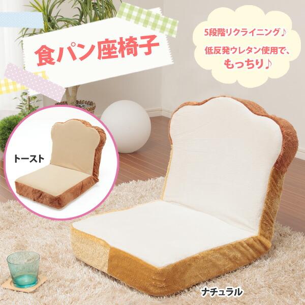 【ふかふかの生地で本当のパンに座ってるみたい♪】<br>食パン座椅子 ナチュラル/トースト 【食パン 座椅子】【食パン型】【D】