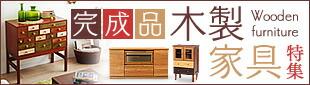 木製家具特集