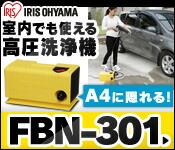 高圧洗浄機 FBN-301