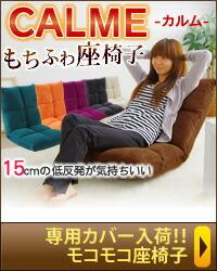 ふわふわ座椅子CALME