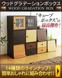 ウッドグラデーションボックス