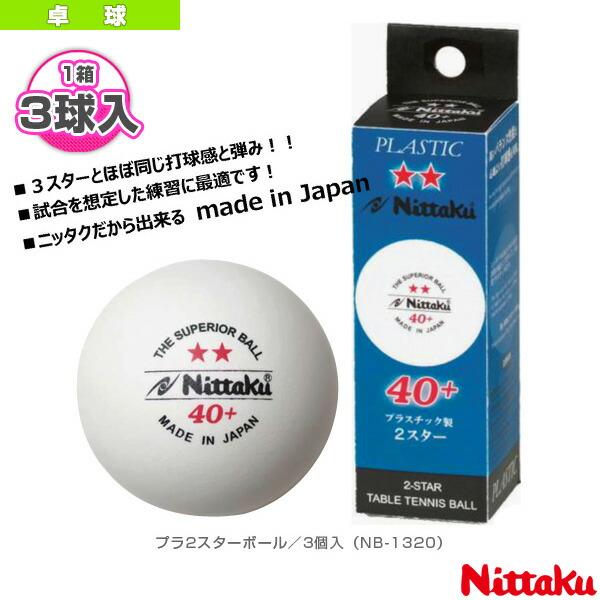 ニッタク/卓球ボール/ プラ2スターボール/3個入