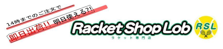 ラケットショップロブ早稲田店:日本最安でテニスラケット販売しております