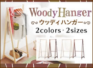 Woody Hanger ���åǥ��ϥ󥬡� 2colors 2sizes