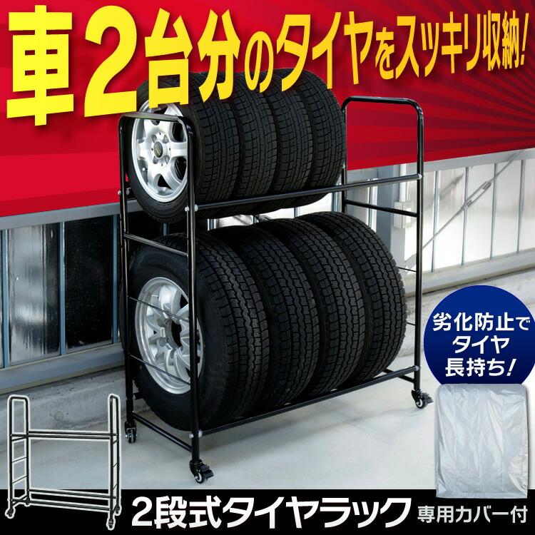 2段式タイヤラック