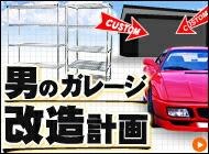 男のガレージ改造計画