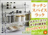 キッチン スパイス ラック