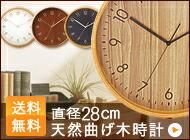 天然曲げ木時計