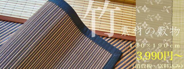 天然素材・竹ラグカーペット