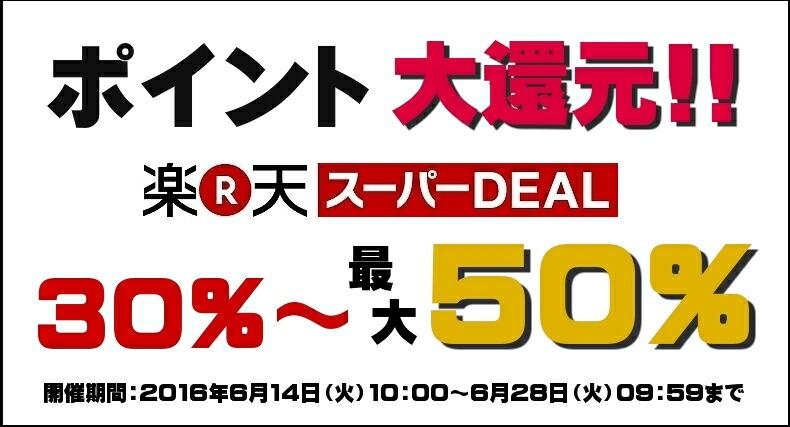 deal 2016-6-14