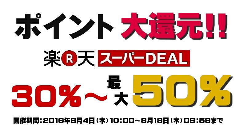deal 2016-8-4