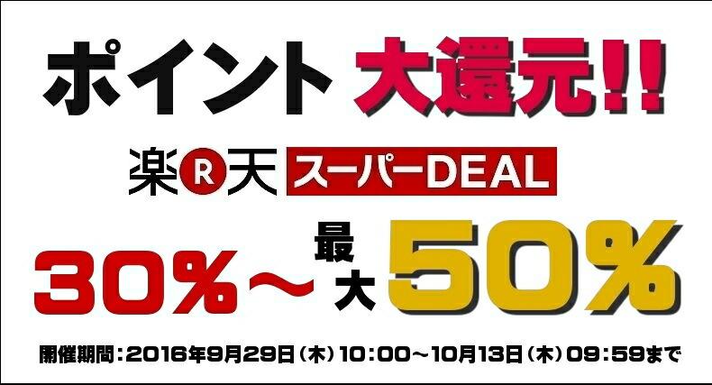 deal 2016-9-29