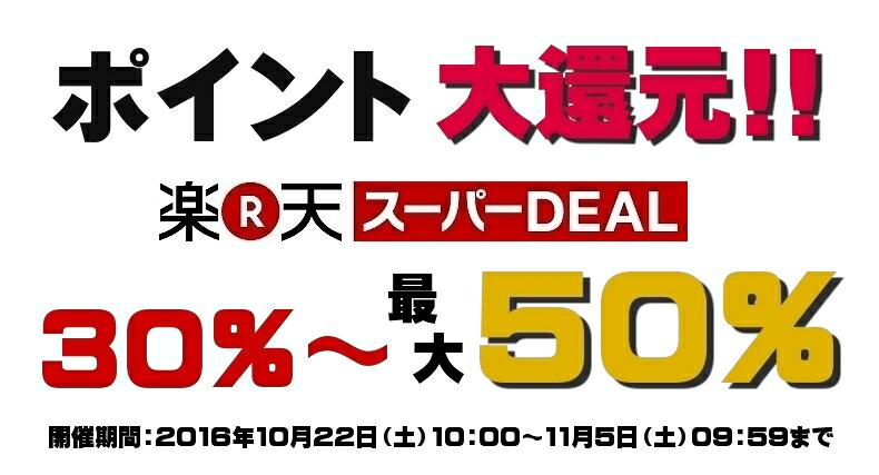 deal 2016-10-22