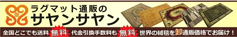 ラグマット通販のサヤンサヤン:世界のラグ マット カーペット 絨毯をお手頃価格にて送料無料でお届け!
