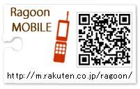 おむつケーキのragoon(ラグーン)モバイルサイト