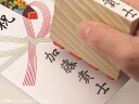 For condolence for the stamps Herald rubber stamp (in) 熨斗袋 name seal, stamp your name