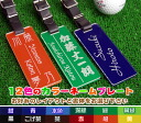 Golf Caddy bag for name plate name tag length rectangular tags
