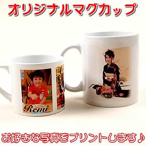 お子様やペットの写真マグカップ