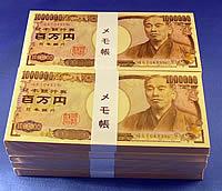 百万円メモ帳