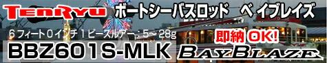 テンリュウ ボートシーバスロッド 送料無料 ベイブレイズ BBZ601S-MLK 即納出来ます!