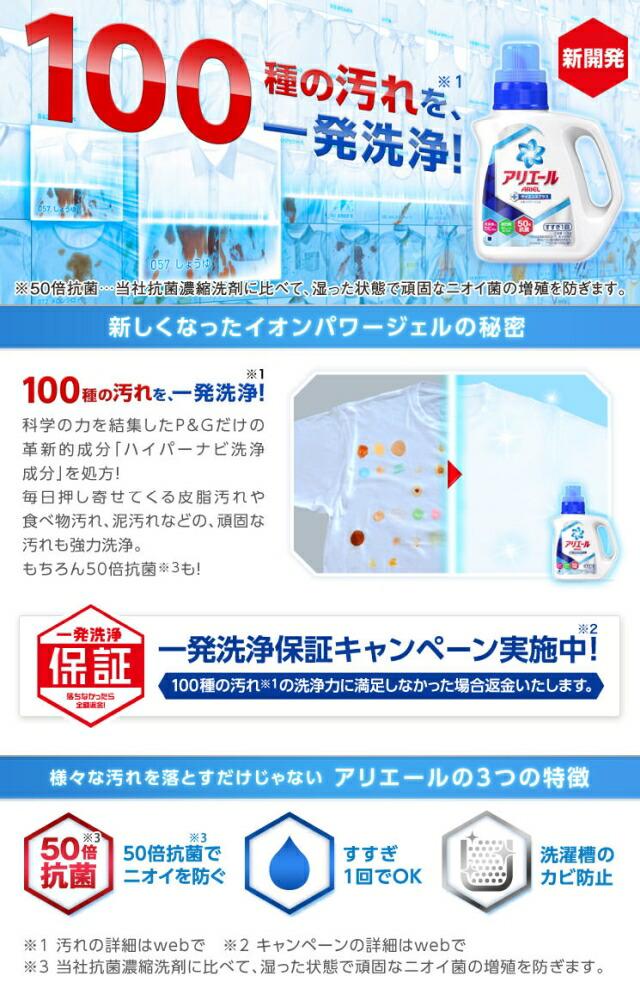【ケース販売】アリエール イオンパワージェル サイエンスプラス つめかえ用 超特大サイズ 1.35kg×6個