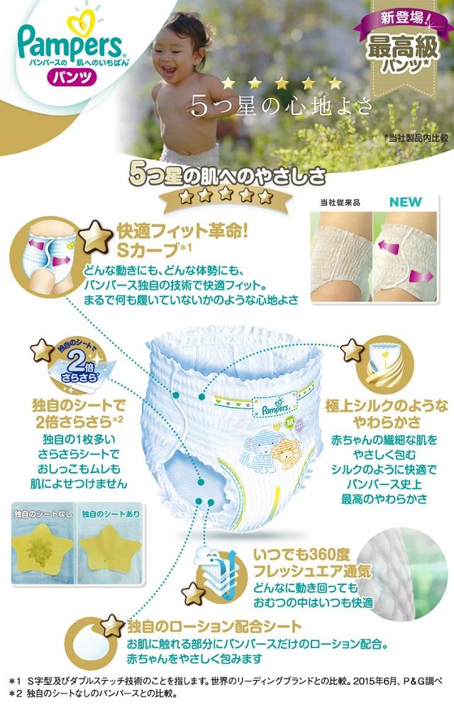【ケース販売】パンパース はじめての肌へのいちばんパンツ / ウルトラジャンボ パンツBig